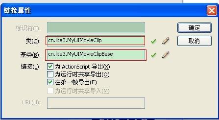 convertToFlexComponent2.jpg