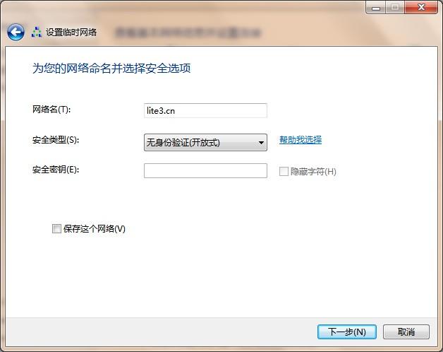 设置无线网络名称和密码
