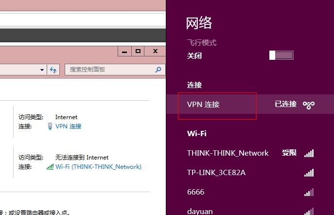win8 设置VPN