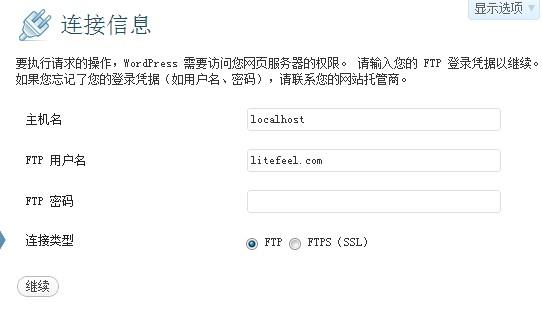 中文免费ftp空间